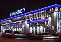 RIA Novosti building
