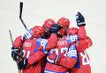 Игроки сборной России радуются забитой шайбе