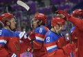 Хоккеисты сборной России Никита Никитин, Александр Овечкин и Павел Дацюк радуются победе над командой Словении