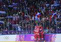 Хоккеисты и болельщики сборной России радуются заброшенной шайбе
